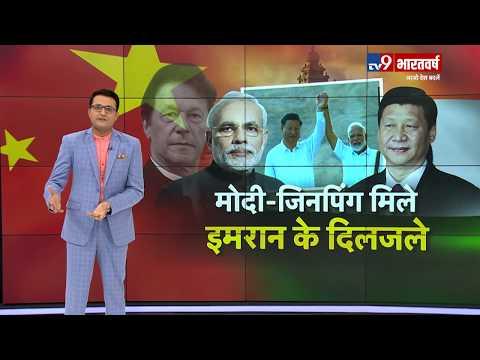 Imran Khan Vs PM Modi-Xi Jinping: Pakistan का फुल एंड फाइनल अब तय है!
