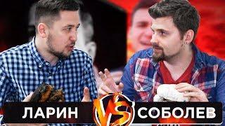VERSUS-BURGER: ЛАРИН VS СОБОЛЕВ