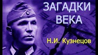 Легендарный разведчик Николай Кузнецов и... как он водил за нос немцев и лично Мюллера!