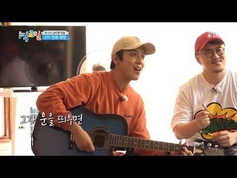 (EngSub) 2D1N CNBLUE Yonghwa - You've Fallen For Me