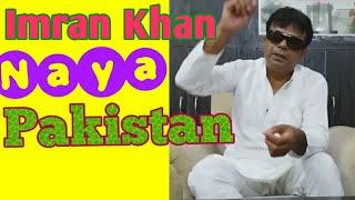 IMRAN KHAN || Naya Pakistan || Funny Interview