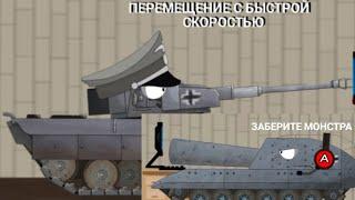 (1.11) План немцев | мультики про танки | рисуем мультфильмы 2 | вспомнить прошлое