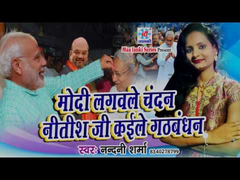 नन्दनी शर्मा ने गाया Modi Nitish Welcome Song||मोदी जी लगवले चंदन नीतीश जी कइले गठबंधन ||भाभी राबड़ी