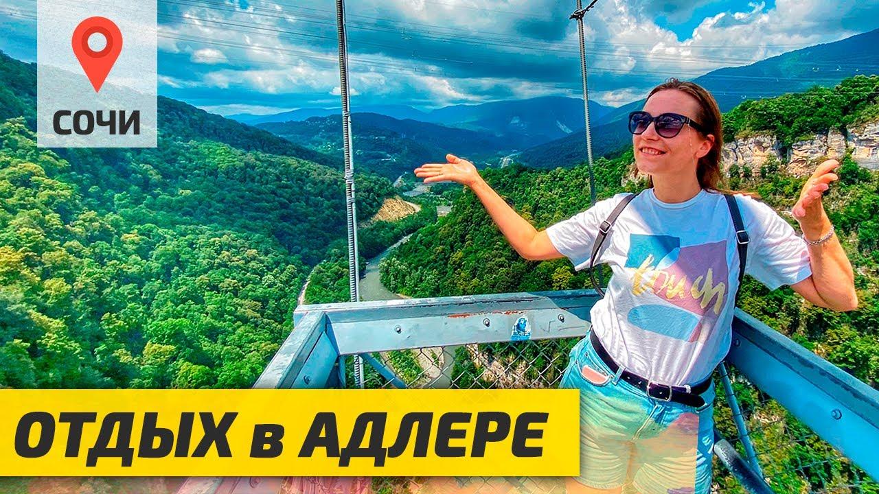 Отдых в Адлере 2020: Горы, Пещеры, бурлящие реки и разбитый Дрон. Интересные Путешествия