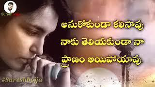 బంగారం ఎక్కడ పుట్టావు ఎక్కడ పెరిగారు || #Sureshbojja || Telugu Prema Kavithalu || Heart Touching Lov
