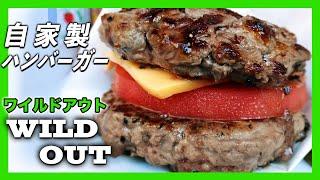 【超ジャンク】ワイルドアウト風ハンバーガー!【チートデイ】