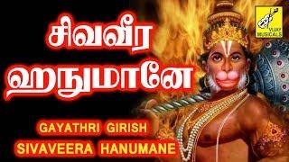 Hanuman Harathi Varam Tharum Sri Anjaneya