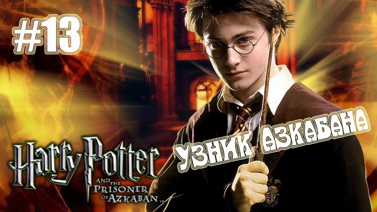 Гарри Поттер и Узник Азкабана - #13 - Экзамены Гермионы и ...