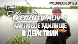 Карповое удилище Century ADV-1 в действии (русские субтитры)