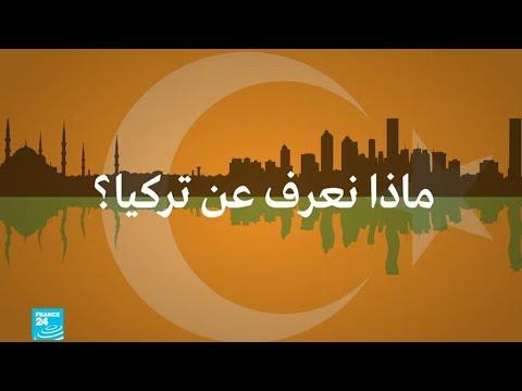 ماذا نعرف عن تركيا الحديثة؟  - نشر قبل 1 ساعة