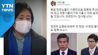 박영선, 정경두·조명래·박양우 '자문단장'…