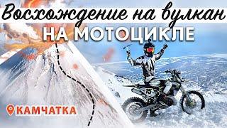 Мотоальпинизм. Восхождение на действующий вулкан на Камчатке на эндуро мотоцикле.