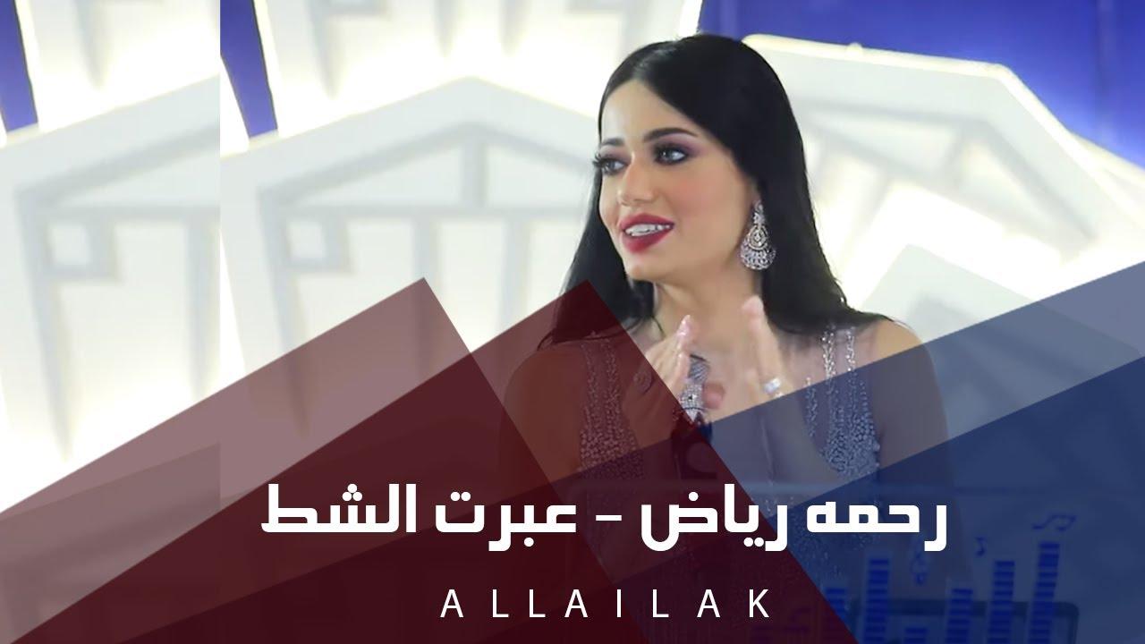 رحمة رياض الله كريم Mp3