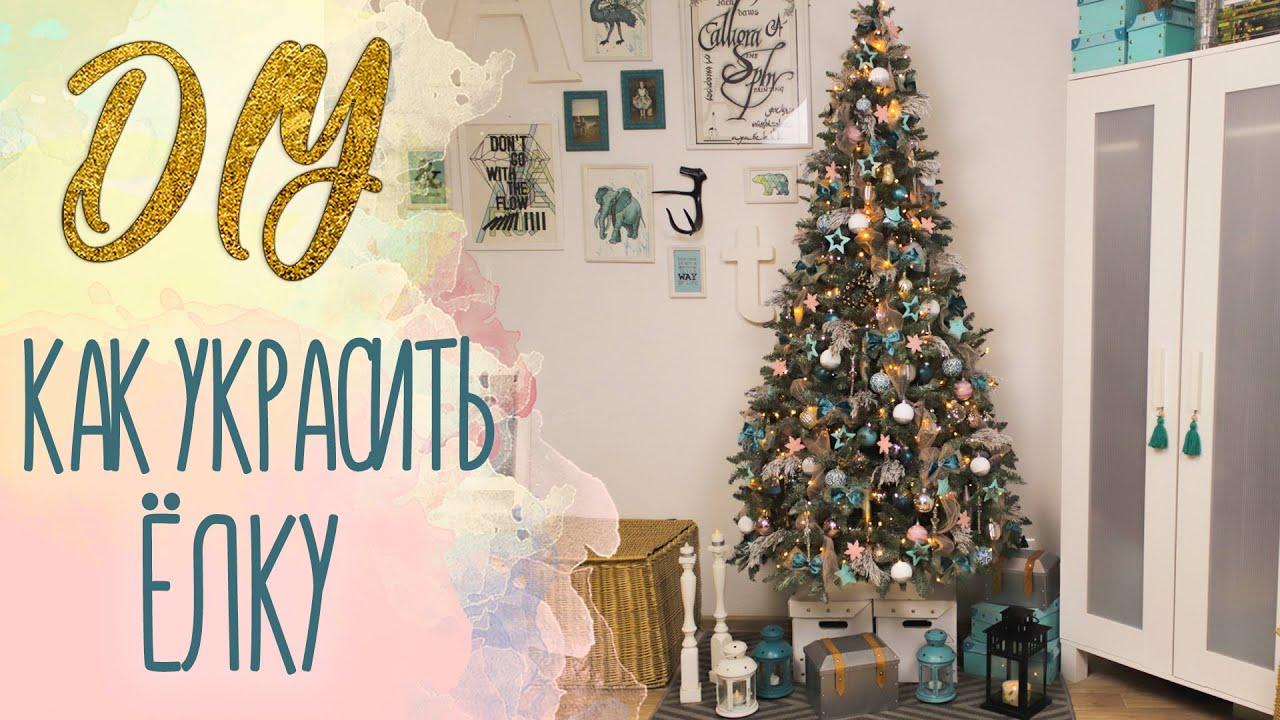 Как украсить ёлку на новый год | Наряжаем елку | Christmas Tree Decoration