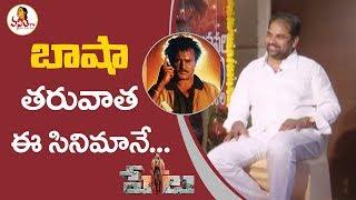 Producer Ashok Vallabhaneni Comments On Basha Movie | Petta Movie Interview | Vanitha TV