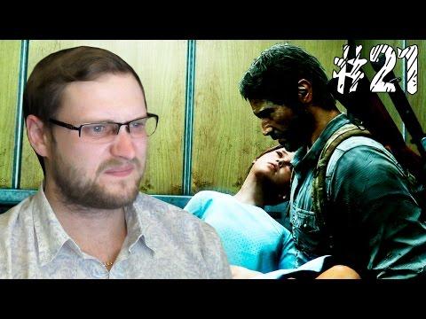 The Last of Us Прохождение ►...