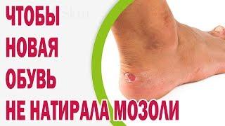 Что сделать, чтобы новая обувь не натирала мозоли(Подробнее в статье http://magical-skin.com/problemnaya-kozha/travmi/chto-sdelat-chtoby-obuv-ne-natirala-mozoli.html Подписывайтесь на канал ..., 2016-06-03T10:42:56.000Z)