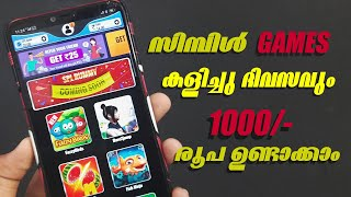 EARN MONEY ONLINE BY PLAYING SIMPLE GAMES IN MALAYALAM| MAKE 1000 RS DAILY THROUGH ONLINE MALAYALAM