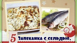 Запеканка рыбная с картофелем/просто и вкусно/Casserole with fish and potatoes