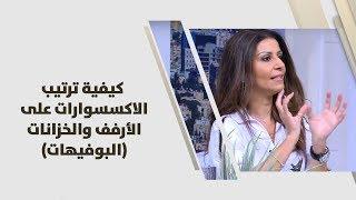 م. لارا ابو خضر - كيفية ترتيب الاكسسوارات على الأرفف والخزانات (البوفيهات)