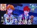 PS4【第二部 Part.15】イースⅧ ラクリモサ・オブ・ダーナ【ラクシャの過去】