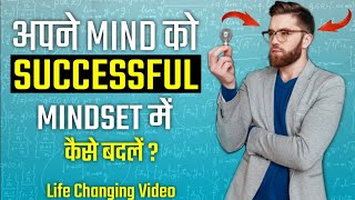 how to Change our mind to successful mindset || Motivation || Best Motivational video by Hemraj