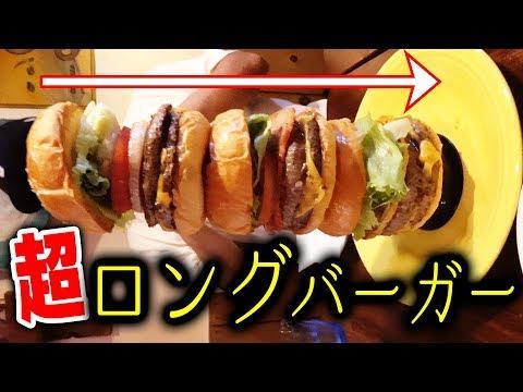 超ドでかい!激うまタワーバーガー食ってみた!【沖縄観光/那覇】
