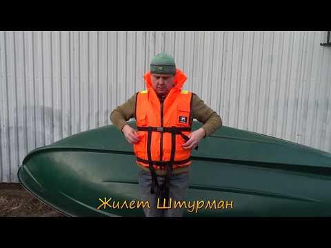 Спасательный жилет Штурман