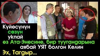 Тагдыр | Ата-Энени сыйлабаган Келин  | Кыргыз Кино | Ушундай Келинден кудай сактасын!