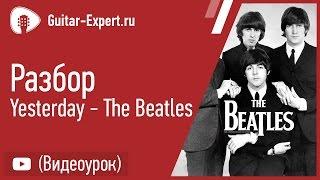 The Beatles Yesterday. Точный разбор табулатуры на гитаре (Фингерстайл)