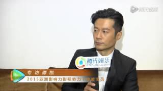 2015亞洲影響力影視勢力 譚凱專訪