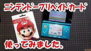 Nintendoプリペイドカード1000円買ってみました。