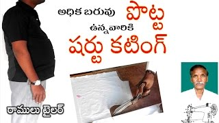 Gents Belly Fat Shirt cutting Telugu Training Tutorial - Ramulu Tailor