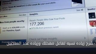 Repeat youtube video شرح زياده نسبه تفاعل صفحتك وزياده عدد المعجبين بالدليل
