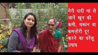 मेरी दादी माँ से जानें खून की कमी, कमज़ोरी और थकान दूर करने का घरेलू उपाय Dadi Maa remedy for anaemia