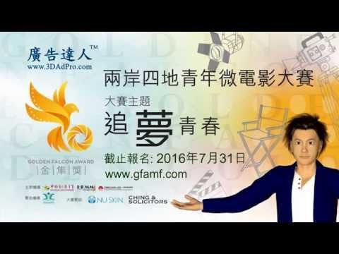 廣告達人™ 電視廣告2016 Part 3 - 兩岸四地青年微電影大賽