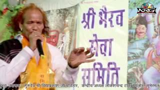 Balaji Bhajan - Lal Langoto Bala | Moinuddin Manchala Tatgardh Live | Rajasthani Live Bhajan 2017