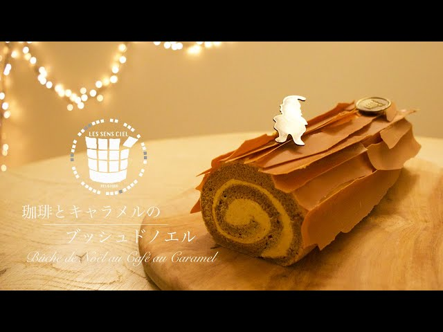 ✴︎ブッシュドノエル 珈琲とキャラメル味の作り方How to make Bûche de Noël au café et caramel✴︎ベルギーより#79
