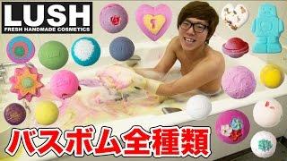 LUSHのバスボム全種類一気に入れてお風呂入ってみた! thumbnail