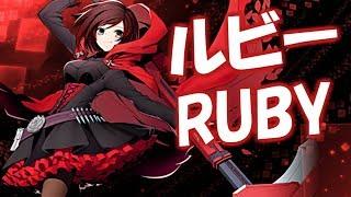 BBTAG ➤ ルビー コンボ集 Ruby Combos