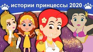 истории принцессы 2020 | сказки | сказки на ночь | русский мультфильм | сказка на ночь |мультфильмы