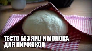 Тесто без яиц и молока для пирожков (+пирожки) — видео рецепт