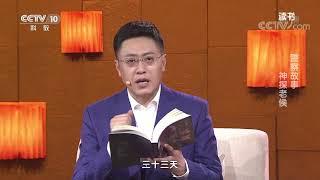 《读书》 20210112 萨苏 《京城十案》 警察故事 神探老侯| CCTV科教 - YouTube
