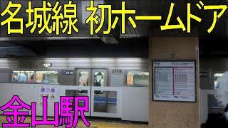 【名古屋市営地下鉄】名城線に初のホームドアが設置される。【金山駅】