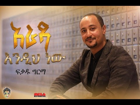 Fikadu Girma - Arada Endezih New አራዳ እንዲህ ነው (Amharic)
