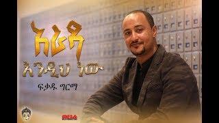 Ethiopian Music : Fikadu Girma ፍቃዱ ግርማ (አራዳ እንዲህ ነው) - New Ethiopian Music 2018(Official Video)