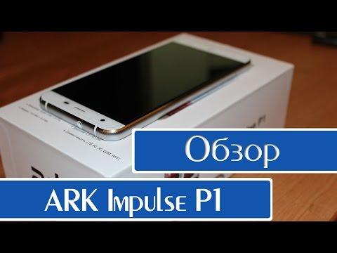 Обзор - ARK Impulse P1 (самый красивый бюджетник)