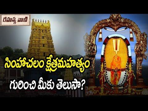Significance Of Simhachalam Temple || సింహాచలం క్షేత్రమహత్యం గురించి మీకు తెలుసా?