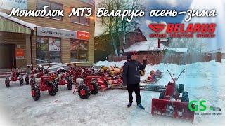Мотоблок Беларусь осень-зима, установка и работа навесного оборудования.