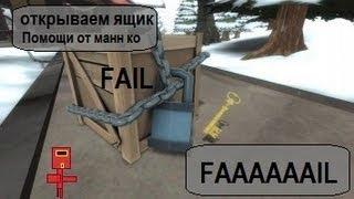 Открываем ящик помощи от маннко....ФАК